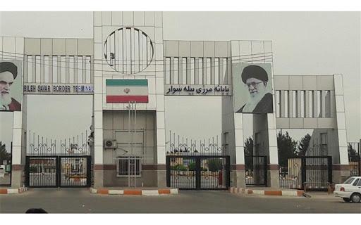 صادرات ۲۵۱ هزارتن کالای ایرانی از پایانه مرزی بیله سوار
